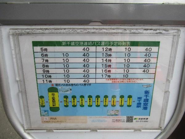 真駒内 新 千歳 空港 バス