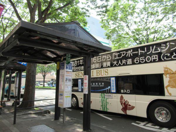 エアポート・リムジンバス (仙台市)