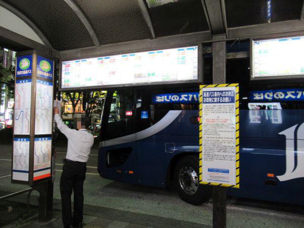 東京 仙台 高速 バス